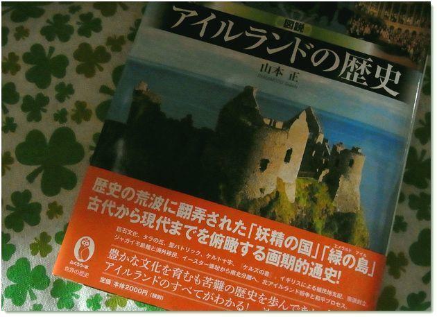 book-historyofireland-kawade.jpg