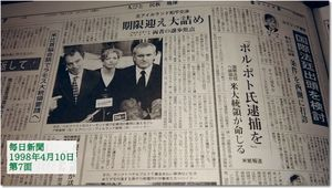 mainichi-10april1998a.jpg