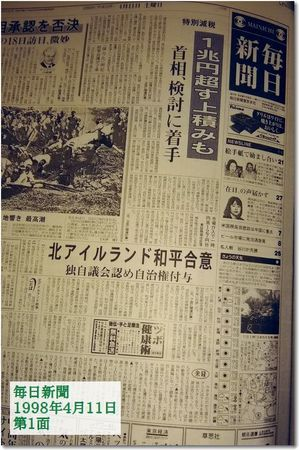 mainichi-11april1998a.jpg
