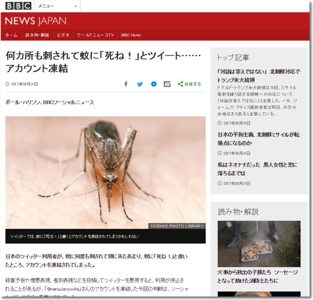 mosquitotwitter01-min.png