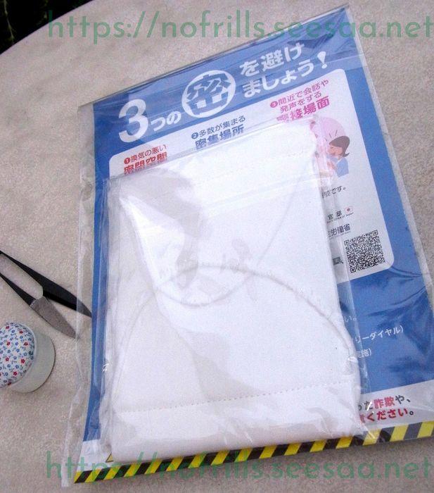 パッケージの反対側、マスクが2枚入っているのが見える側の写真。