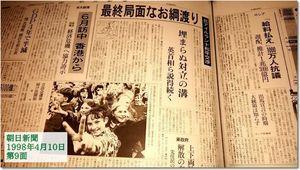 asahi-10april1998.jpg