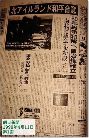 asahi-11april1998.jpg
