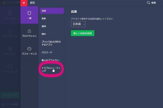 avast-settings02.jpg