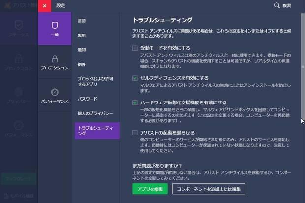 avast-settings03.jpg