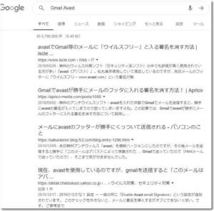 gmail-avast-googlesearch.jpg