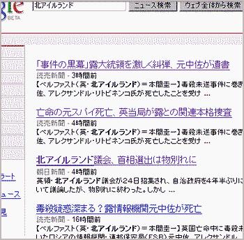 googlenewsjp-25nov2006.png