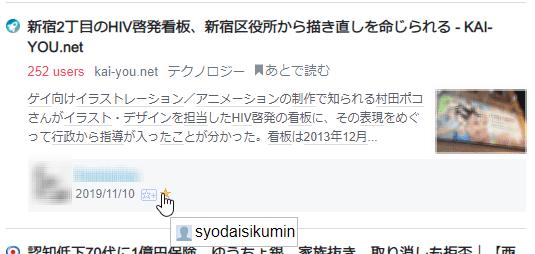 hatebu-lone-star-spammy111119a-min.png