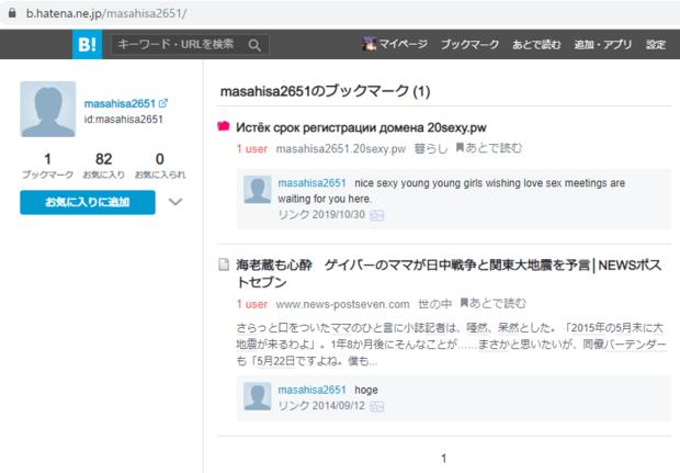 hatebu-lone-star-spammy111119a3-min.png