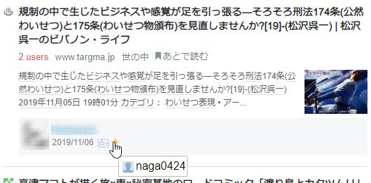 hatebu-lone-star-spammy111119b-min.png