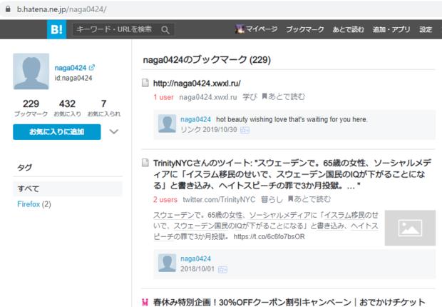 hatebu-lone-star-spammy111119b2-min.png