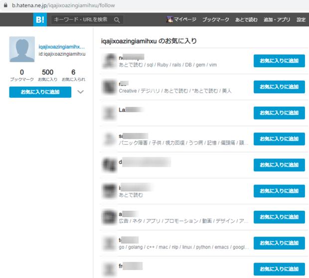 hatebu-lone-star-spammy111119c2f-min.png