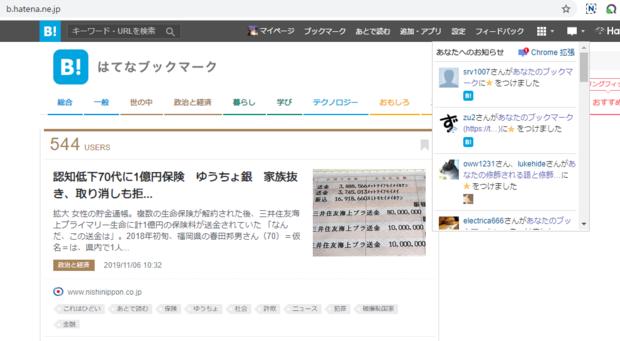 hatebu-star-spammy081119-min.png