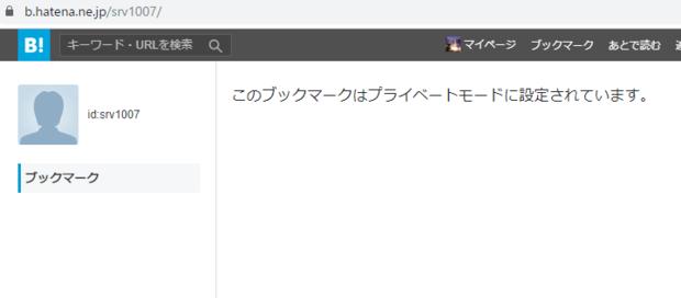 hatebu-star-spammy081119b-min.png