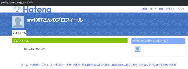 hatebu-star-spammy081119c-min.png