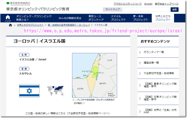 israel-parestine-maps-tokyo-jp-governments04.png