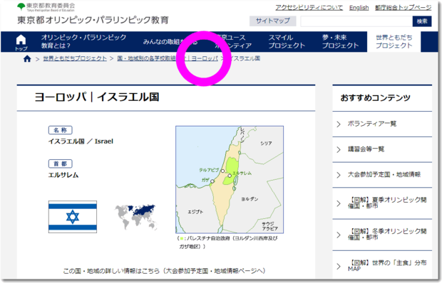 israel-parestine-maps-tokyo-jp-governments05.png