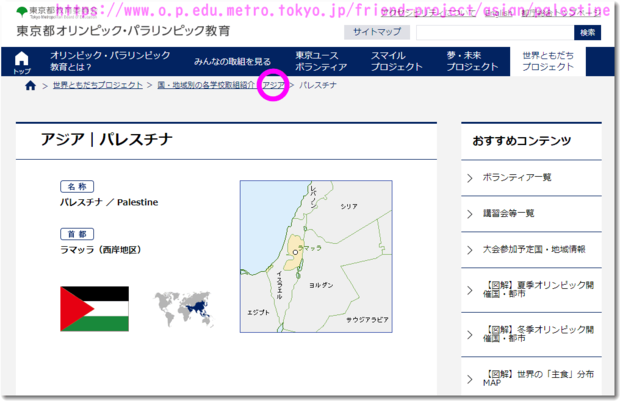 israel-parestine-maps-tokyo-jp-governments07.png