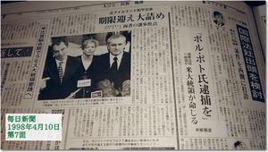 mainichi-10april1998a.jpg