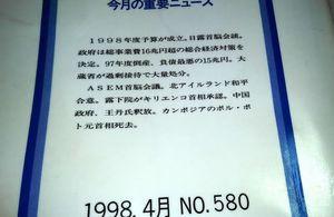 mainichi-april1998.jpg