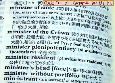 minister-dic.jpg