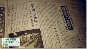nikkei-10april1998.jpg