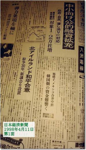 nikkei-11april1998.jpg