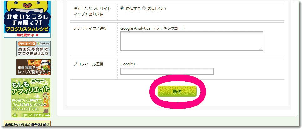 ssa-settings7.png
